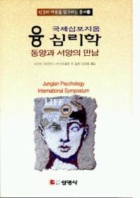 융 심리학(국제심포지움)