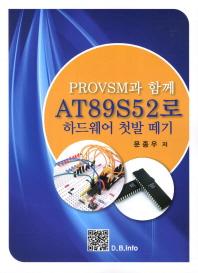 PROVSM과 함께 AT89S52로 하드웨어 첫발 떼기