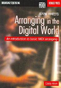 디지털 어레인징