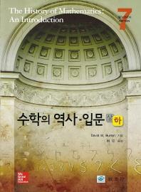 수학의 역사 입문(하)