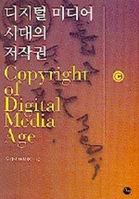 디지털 미디어 시대의 저작권