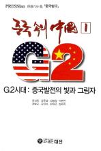G2시대 중국발전의 빛과 그림자