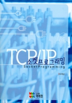 TCP IP 소켓프로그래밍