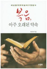 복음, 아주 오래된 약속
