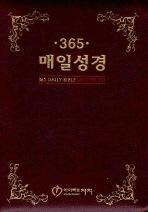 365 매일성경(중)(단본)(지퍼)(적색)(개역개정4판)