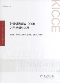 한국아동패널 2009 기초분석보고서