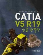 CATIA V5 R19 입문 완결판