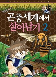 곤충세계에서 살아남기. 2