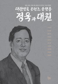 대한민국 콘텐츠 플랫폼 정욱과 대원