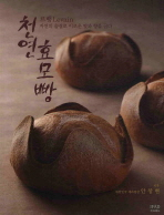 천연 효모빵