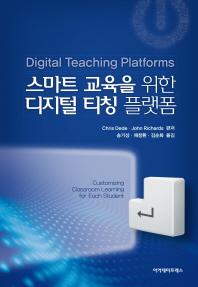 스마트 교육을 위한 디지털 티칭 플랫폼