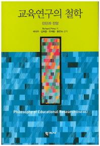 교육연구의 철학