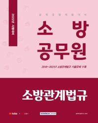 2022 소방공무원 소방관계법규