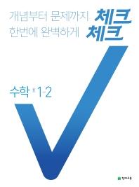 체크체크 수학 중 1-2(2021)