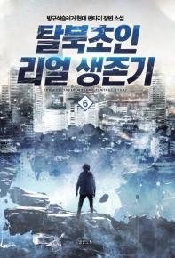탈북 초인 리얼 생존기. 6(완결)