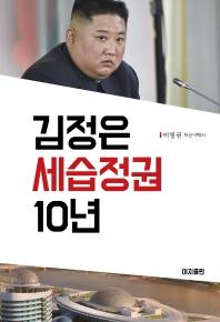 김정은 세습정권 10년