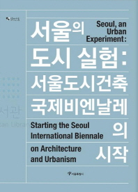 서울의 도시 실험: 서울 도시건축국제비엔날레의 시작