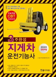 CBT 지게차 운전기능사  필기 3주완성(2020)