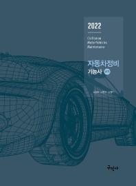 자동차정비 기능사 실기(2021)