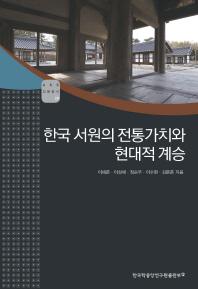 한국 서원의 전통가치와 현대적 계승