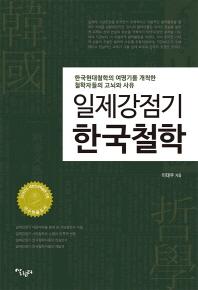 일제강점기 한국철학