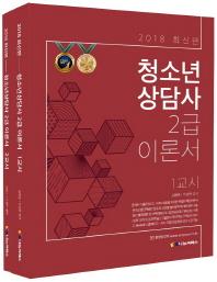 청소년상담사 2급 이론서 세트(2018)