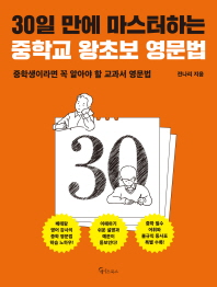 30일 만에 마스터하는 중학교 왕초보 영문법