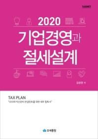 기업경영과 절세설계(2020)