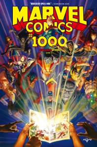 마블 코믹스 #1000