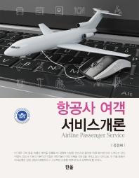 항공사 여객 서비스개론