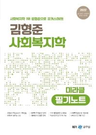 2022 김형준 사회복지학 미라클 필기노트