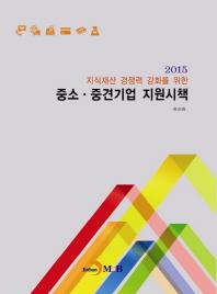 지식재산 경쟁력 강화를 위한 중소 중견기업 지원시책(2015)