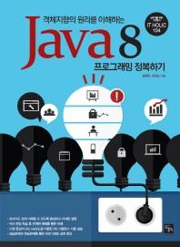객체지향의 원리를 이해하는 Java8 프로그래밍 정복하기