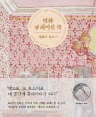 명화 큐레이션 북: 가을의 분위기