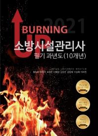 Burning up 소방시설관리사 필기 과년도(10개년)(2021)