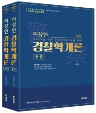 이상헌 경찰학개론 3.0 총론+각론 세트(2022)