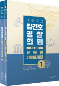 김건호 경찰헌법 최근10년 단원별 기출문제집 세트(2022)