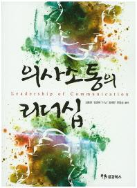 의사소통의 리더십