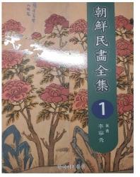 조선민화전집. 1