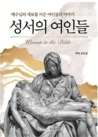 성서의 여인들