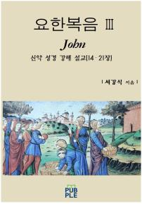 요한복음Ⅲ-신약 성경 강해 설교(14-21장)