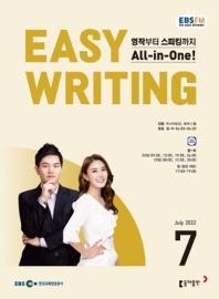 EBS FM Radio 이지 라이팅(Easy Writing)(2021년 7월호)