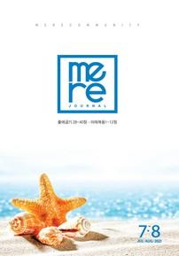 순전한저널 2021년 7,8월호