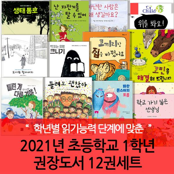 2021년 초등학교 1학년 권장도서 12권세트