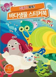 바다생물 스티커북