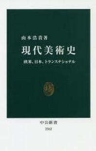 現代美術史 歐米,日本,トランスナショナル