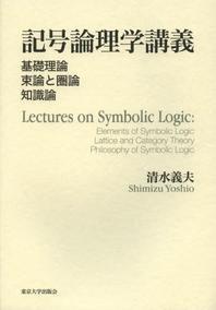 記號論理學講義 基礎理論 束論と圈論 知識論