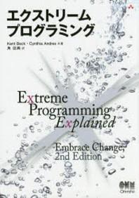 エクストリ-ムプログラミング