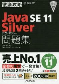 JAVA SE 11 SILVER問題集(1Z0-815)對應 試驗番號1Z0-815