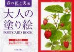 大人の塗り繪POSTCARD BOOK 春の花と實編